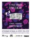 ������ ��������� #ROSAFEST2017 - ������������!