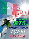 Ски сафари по долине Аоста - аналогов на нашем рынке нет!