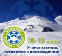 Летняя горнолыжная школа на Эльбрусе